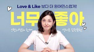 """""""좋아!"""" Love, Like 보다 원어민같은 표현은?! l 스펜서쌤의 영어로 감정 표현"""
