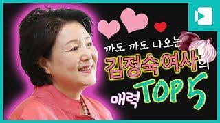 까도까도 나오는 김정숙 여사의 매력 TOP5 / 비디오머그