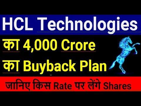 HCL Technologies का 4,000 Crore का Buyback Plan - जानिए किस Rate पर लेंगे Shares