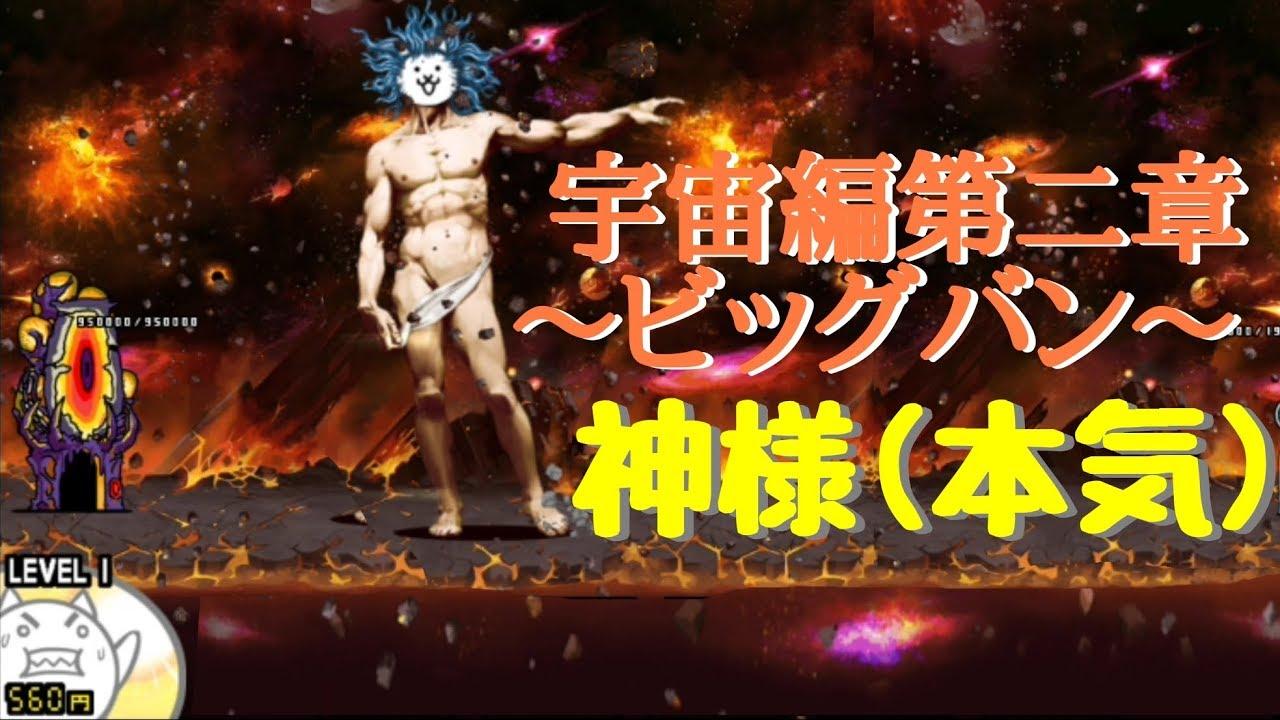 にゃんこ大戦争 宇宙編 神様