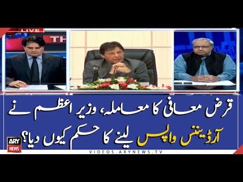 PM Imran Khan directs to take back GIDC wavier ordinance