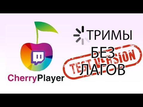Как смотреть Twitch без лагов (CherryPlayer)