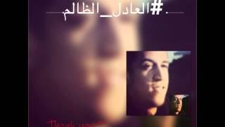 Ayman Al Atar ... Eladel Elzalem     العادل الظالم -(MUSIC COVER ) BY Amine mouhamadine