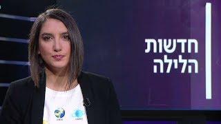חדשות הלילה | 06.01.20: ספורטאית איראנית שהתחרתה בלי חיג'אב - הודחה