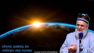 АЗ МАРГ ГУРЕХТА НАМЕШАВАД - ХОЧИ МИРЗО 2018