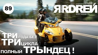 BRP Spyder - ТРИ года без ТРИцикла - полный ТРЫндец !
