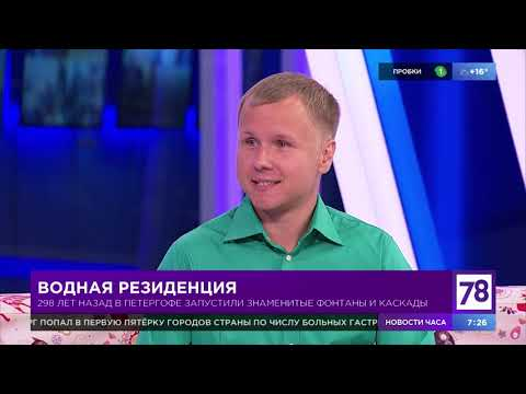 """""""Полезное утро"""" об открытии фонтанов в Петергофе"""