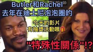 Jimmy Butler和Rachel Nichols在去年的迪士尼泡泡圈竟然有特殊性關係!??(有抽獎?歡迎踴躍參與)