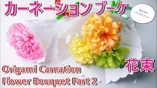 折り紙で立体的な『カーネーション』の花束の作り方パート2です。ラッピ...