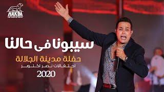 Hakim - Sebona Fe Halna - El Galala City Concert l  حكيم - سيبونا فى حالنا حفلة مدينة الجلالة 2020