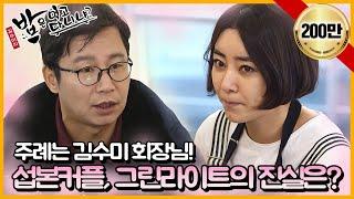 국밥 먹으러 왔다가 날 잡고 가는 이본&심현섭??? (feat, 김수미)ㅣ밥은먹고다니냐?
