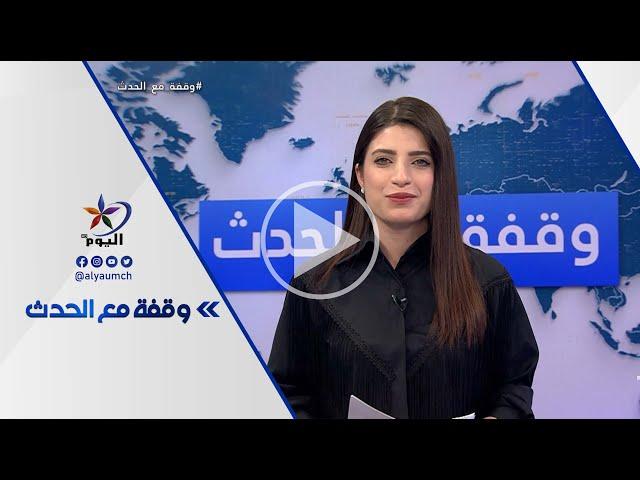 المشهد العراقي: الحكومة العراقية في مواجهة الفساد..هل ستتمكن من القضاء عليه؟