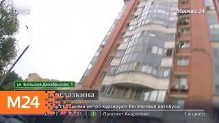 Фото В Пресненском районе Москвы разваливается элитная многоэтажка   Москва 24