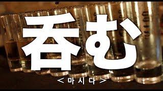 SD JUNKSTA / 22.8FM 相葉 涼のOVERDOSE NIPPONリクエスト~ 呑む MV