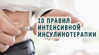 10 правил интенсивной инсулинотерапии