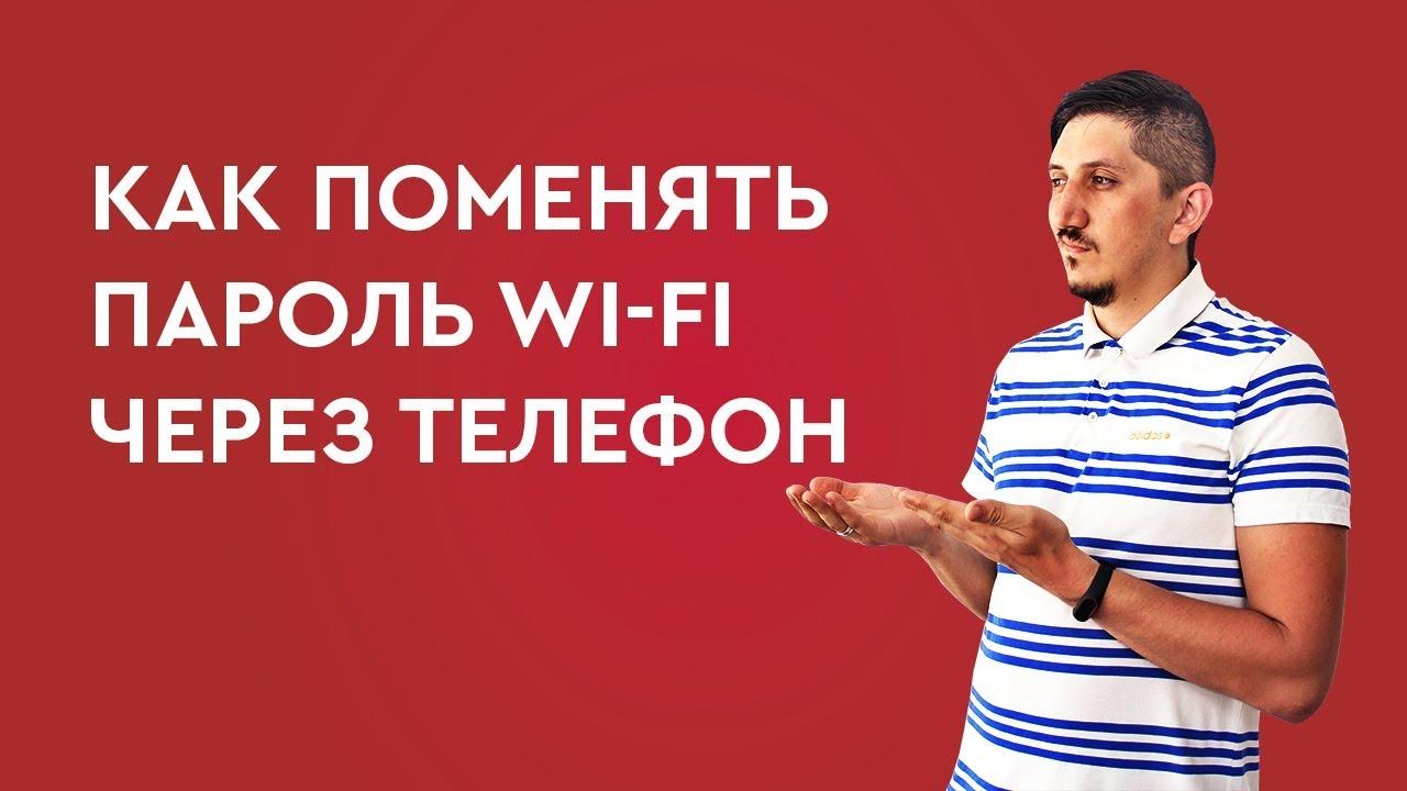 Как поменять пароль Wi-FI через телефон