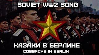 Soviet WW2 Song «Казаки в Берлине» | «Cossacks in Berlin»