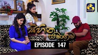 SIHINA SAMAGAMA Episode 147 ||''සිහින සමාගම'' || 23rd December 2020 Thumbnail
