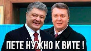 """Супер песня о Порошенко:"""" Пропало все! """""""