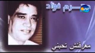 Repeat youtube video محرم فؤاد - معرفتش تحبنى