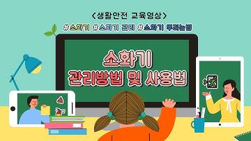 [생활안전 교육영상] 소화기 관리방법 및 사용법