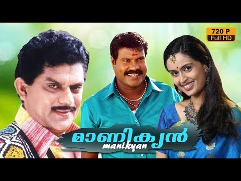 Manikyan | malayalam movie | new malayalam movie 2016 upload | Kalabhavan Mani | Nandini