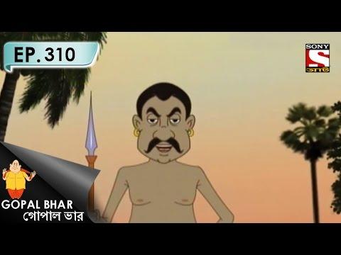Gopal Bhar (Bangla) - গোপাল ভার (Bengali) - Ep 310 - Ranir Apaharon