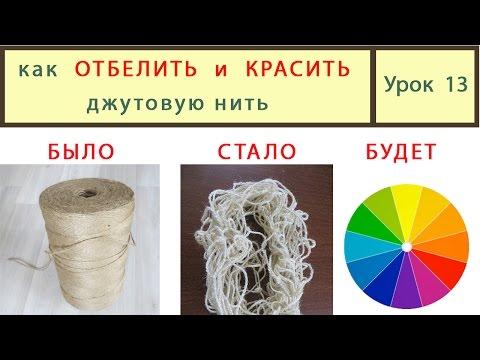 Как покрасить джутовый шпагат в домашних условиях