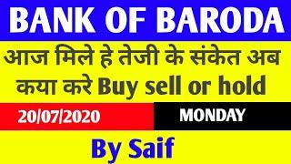 आज मिले हे तेजी के संकेत अब कया करे Buy sell or hold | BANK OF BARODA SHARE NEWS |