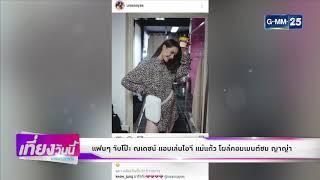 [GMM News บันเทิง] แฟนๆ จับโป๊ะ