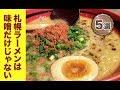 ラーメンマニア推薦!札幌市のラーメンランキングTOP5!