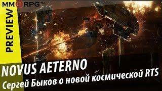 Обзор Novus Aeterno: Сергей Быков о новой космической RTS