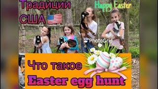 Что такое Easter Egg Hunt Истер эг хант Влог США традиции США