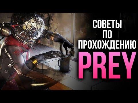 Prey - Главные