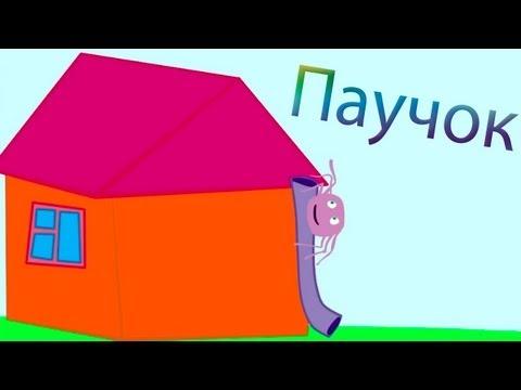 Песни для детей - ПАУЧОК - пальчиковая гимнастика