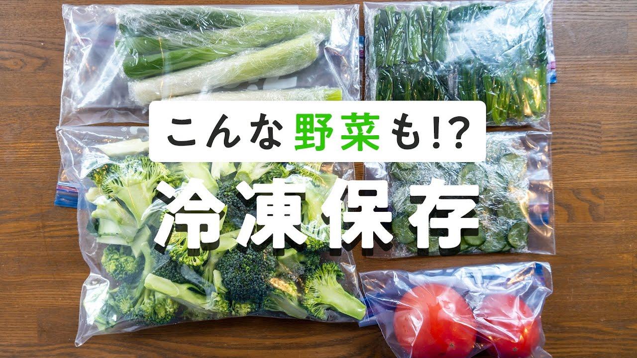 冷凍 保存 野菜