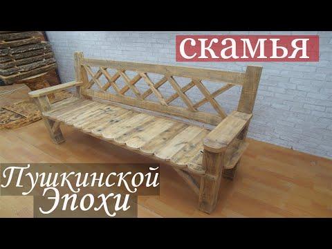 Сделать скамейку со спинкой своими руками из дерева