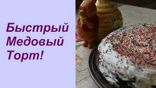 Быстрый Медовый Торт! | Honey Cake Recipe (Medovik).