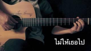 ไม่ให้เธอไป-Potato Fingerstyle Guitar Cover by Toeyguitaree (TAB)