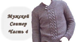 Мужской свитер спицами. Реглан сверху. Часть 4. Рукава // Men's sweater knitting