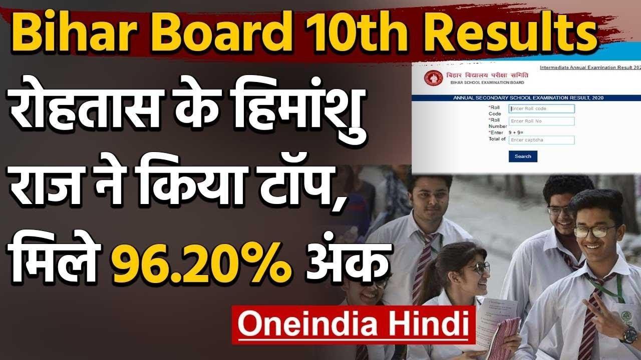 Download Bihar Board 10th Result 2020 BSEB: रोहतास के Himanshu Raj ने किया टॉप | वनइंडिया हिंदी