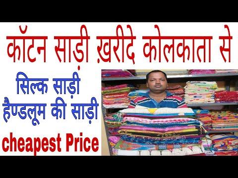 Wholesale Saree In Kolkata  Cotton Sarees Market In Kolkata  Saree Manufacturer Kolkata
