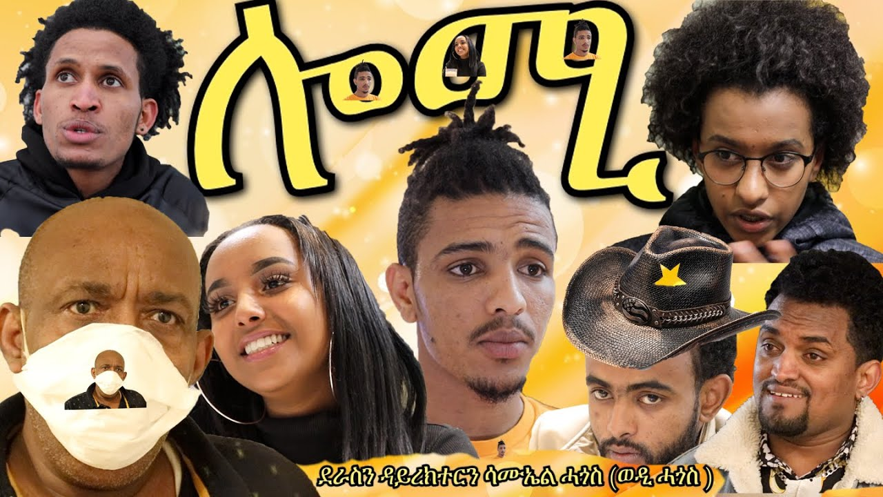 Download Lomi lomi ሎሚ part 1 New Eritrean film 2020       by Samuel Hagos(ወዲ ሓጎስ)