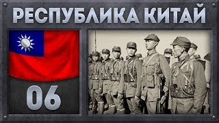 Раскол в партии [Hearts of Iron 4] Гоминьдан (Мод Warlord Era) №6