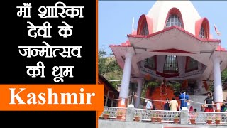 कश्मीरी पंडितों ने Sharika Devi Temple में धूमधाम से मनायी Sharika Jayanti| Kashmir Updates