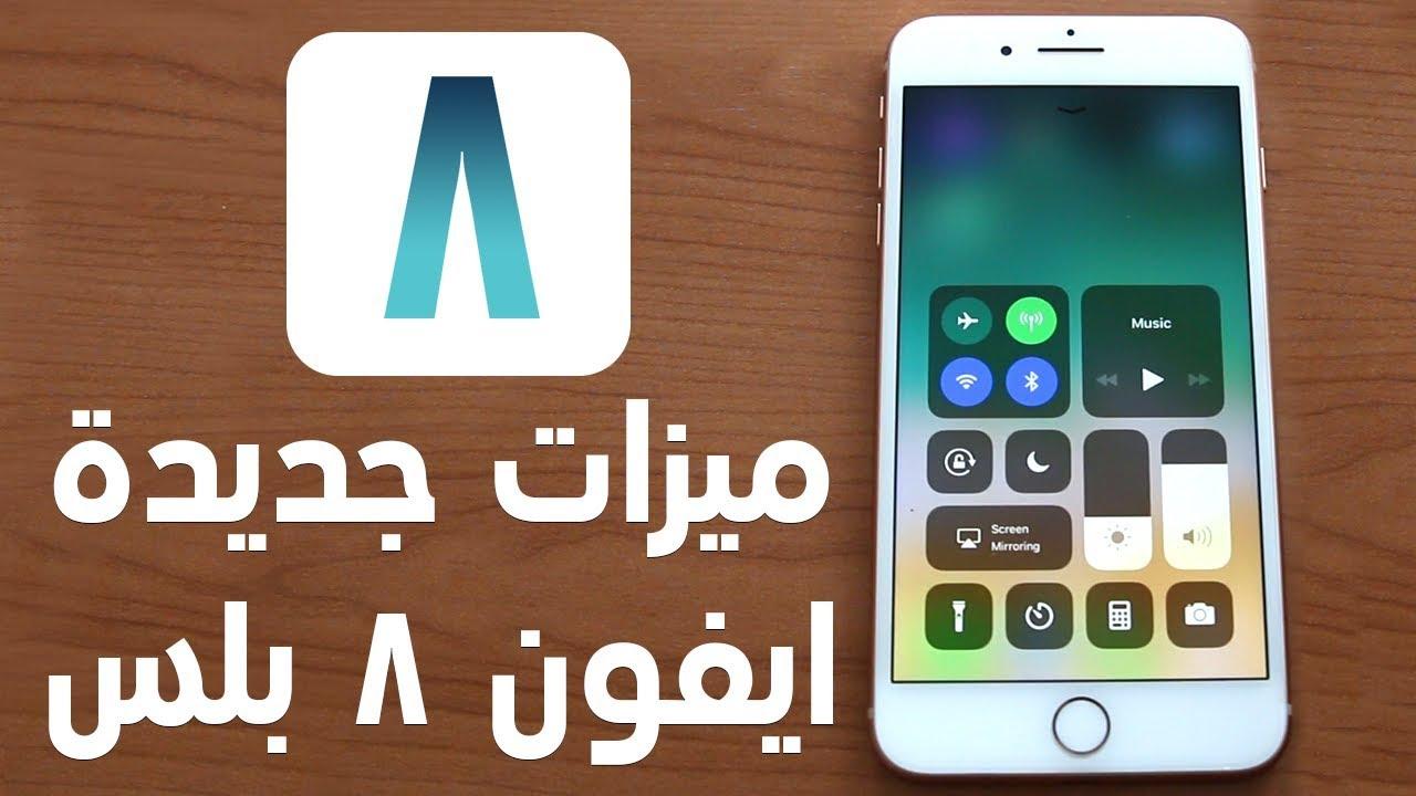 8 Must Try Features On Iphone 8 Plus ٨ ميزات جديدة في الايفون ٨ بلس Youtube