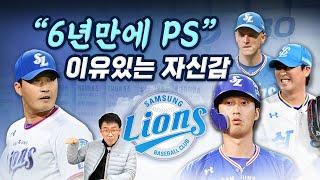 [리뷰&프리뷰] ③ 삼성 안팎 강팀 평가...