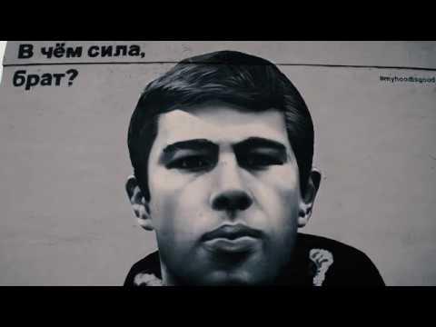 По следам Данилы Багрова/On The Danila Bagrov's Way