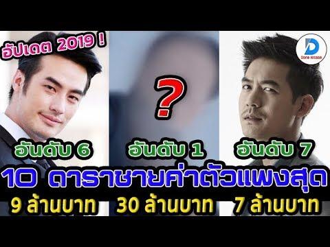 อัปเดตล่าสุด! เผยค่าตัว 10 ดาราชายที่มีค่าตัวแพงที่สุดในประเทศไทย! อันดับ 1 รวยแบบแทบไม่น่าเชื่อ!
