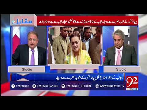 Muqabil - 09 April 2018 - 92NewsHDPlus